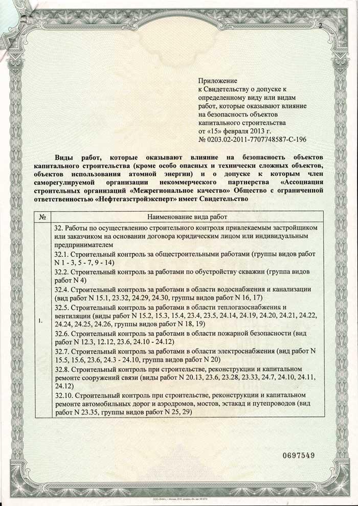 _Межрегиональное-кач-л2-e1466852311800