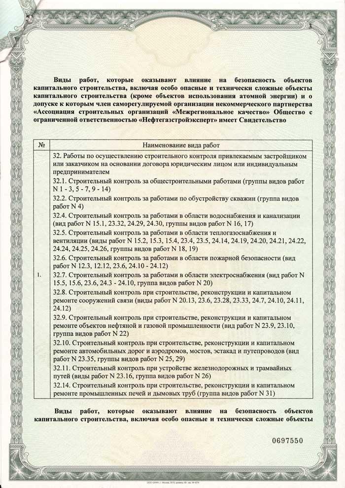 _Межрегиональное-кач-л3-e1466852228137