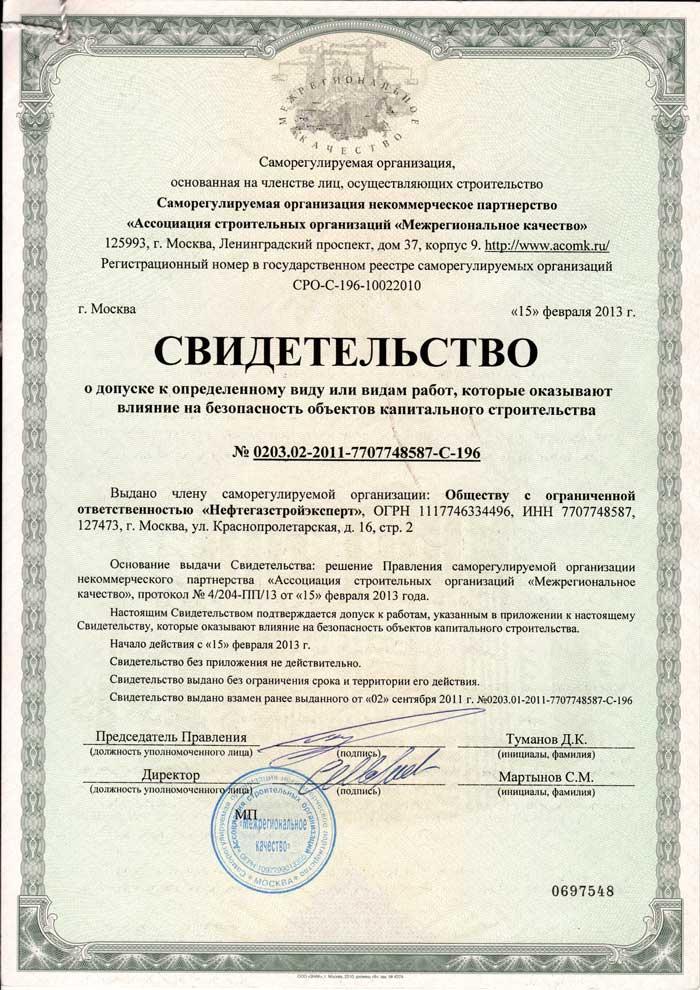 СРО-Межрегиональное-кач-л1