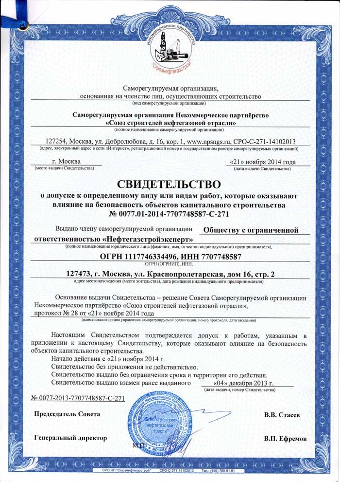 СРО-Союз-строителей-л1