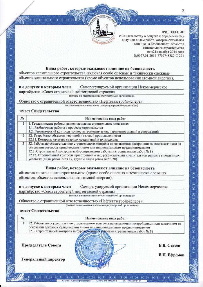 _Союз-строителей-л2-e1466852264865