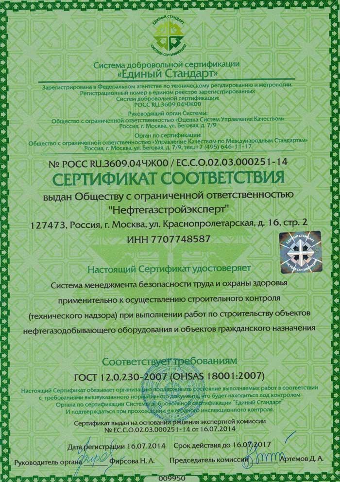 1_-Сертификат-А4-СМБТиОЗ-ООО-НГСэксперт