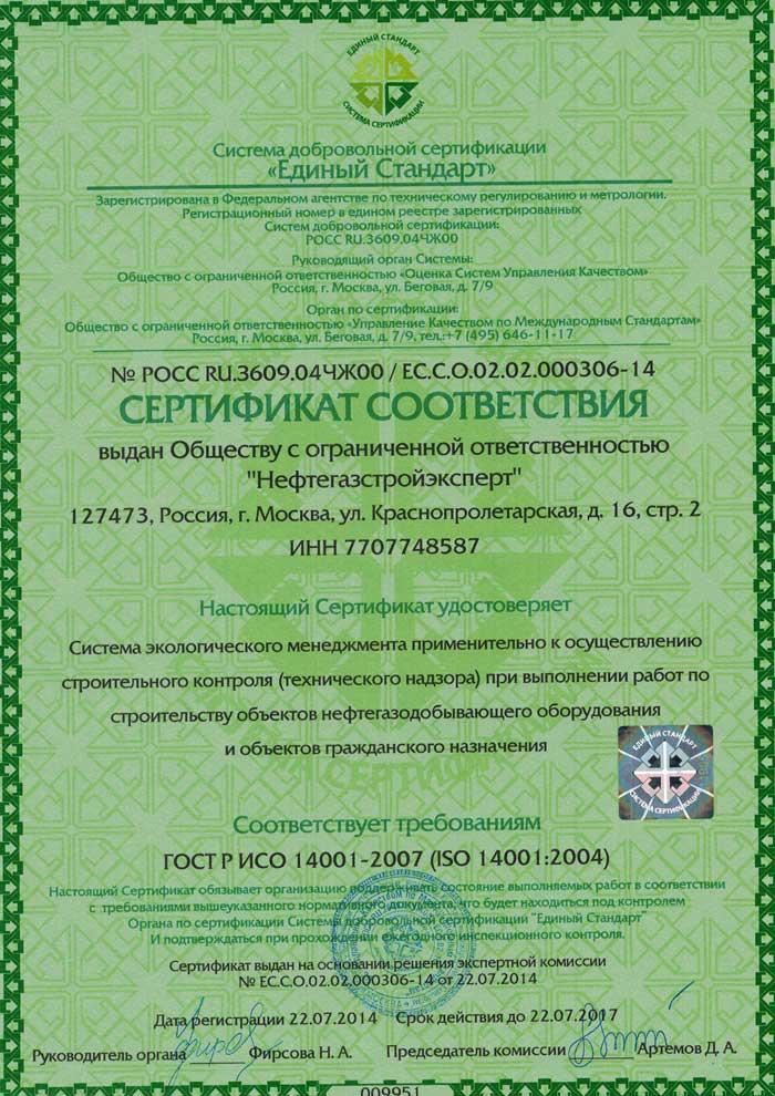 2_Сертификат-А4-СЭМ-ООО-НГСэксперт