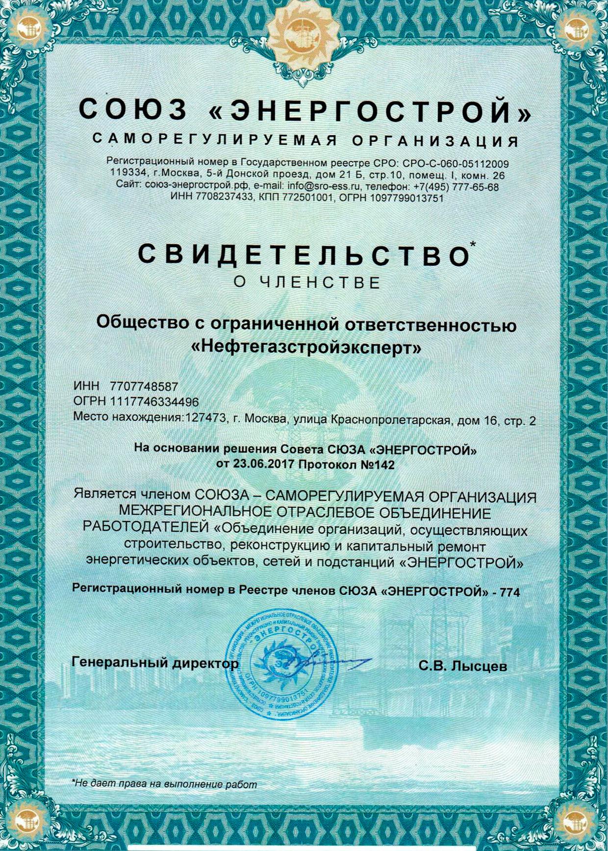 Свидетельство о членстве в СРО СОЮЗ