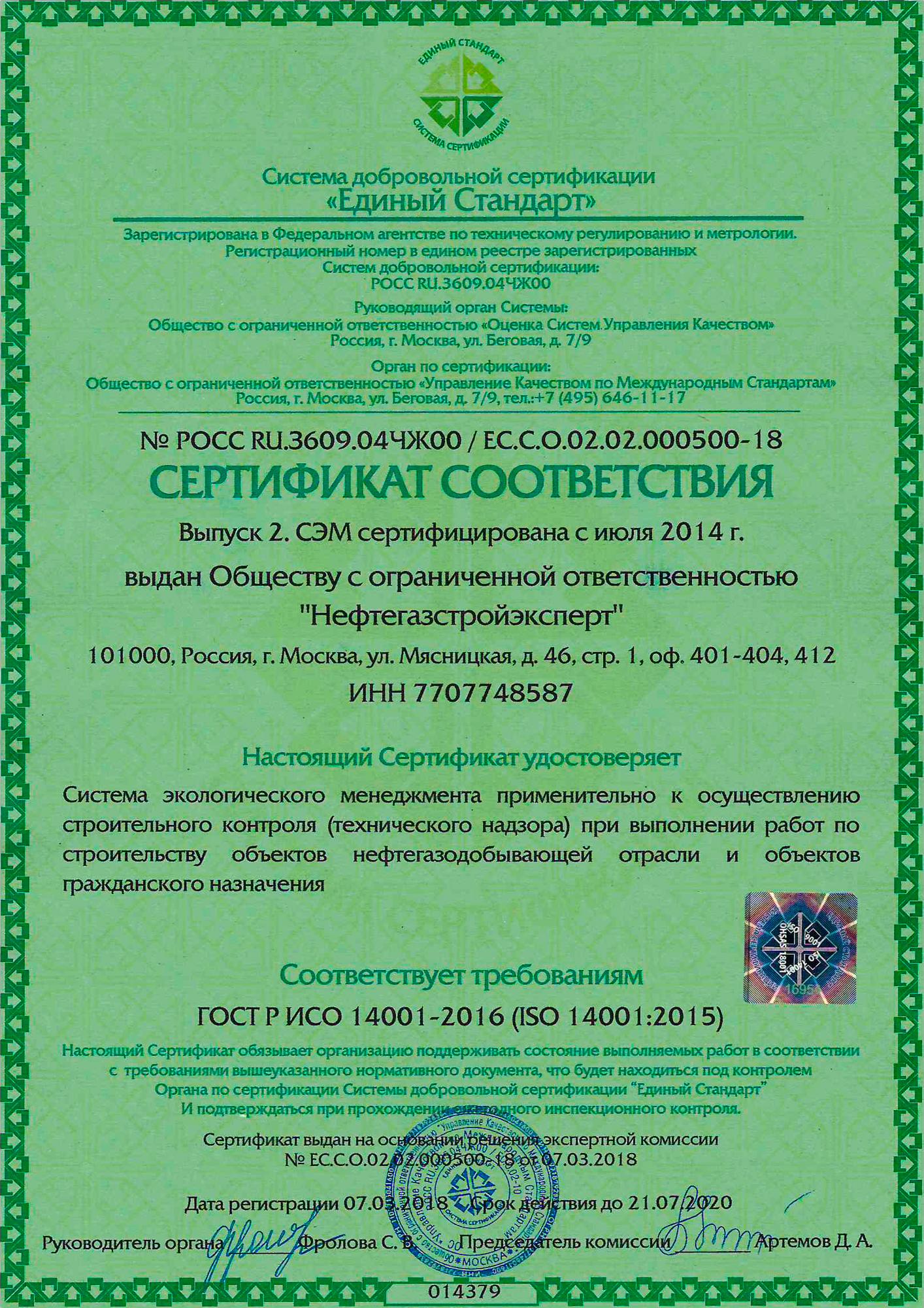 Сертификат соответствия Системы экологического менеджмента требованиям стандарта ГОСТ Р ИСО 14001-2016 (ISO 14001:2015)