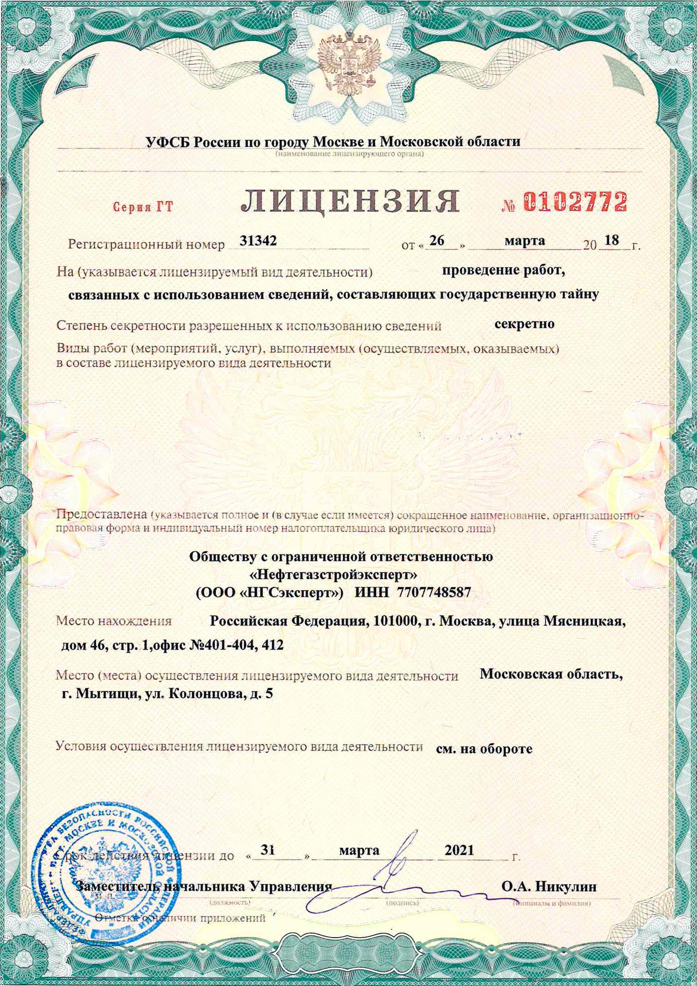 Лицензия на проведение работ, связанных с использованием сведений, составляющих государственную тайну - 1 стр.