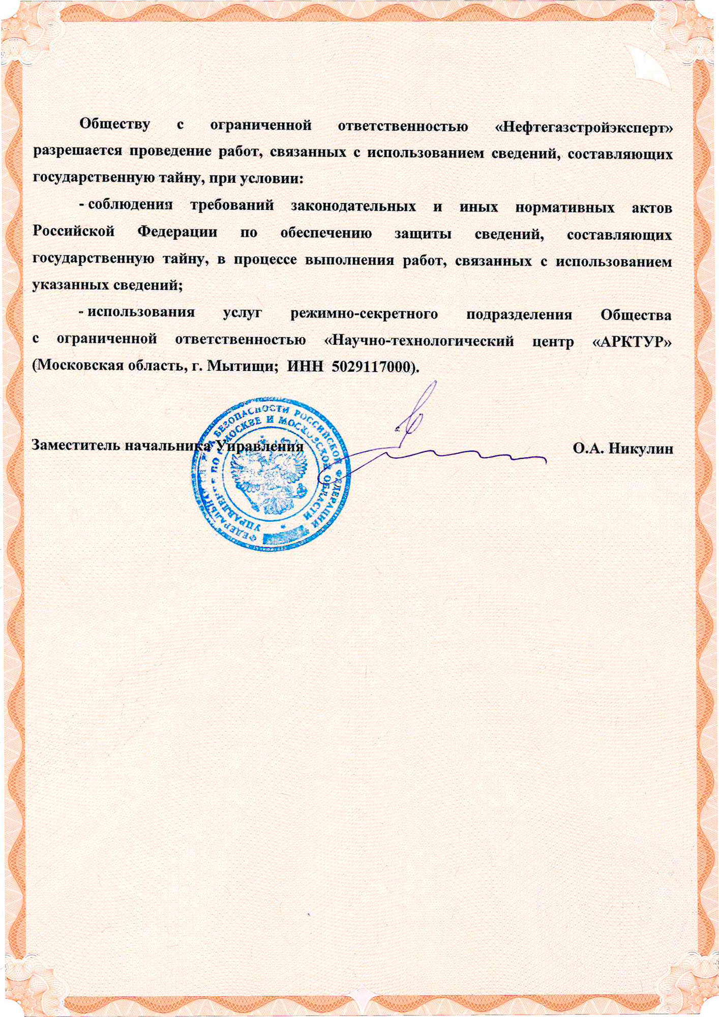 Лицензия на проведение работ, связанных с использованием сведений, составляющих государственную тайну - 2 стр.